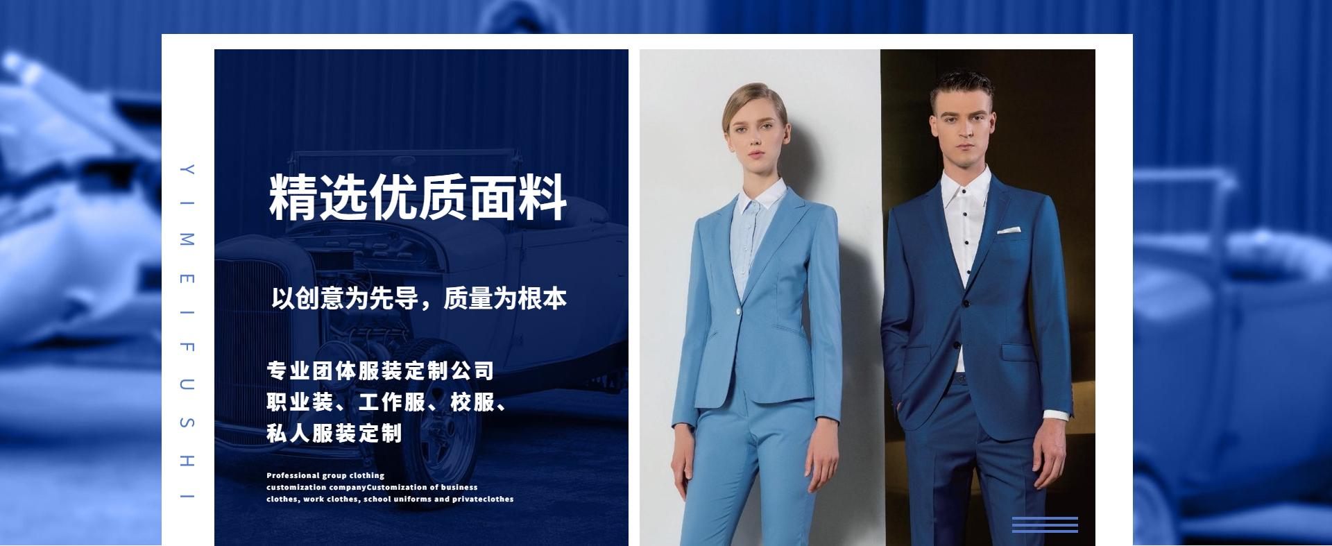 重庆西服定做厂家